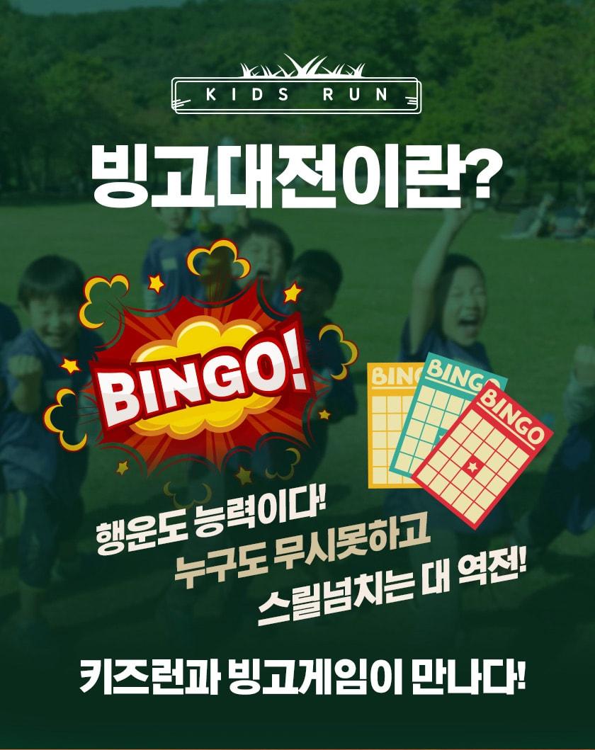 190829_bingo_02.jpg