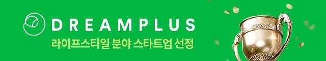 Dreamplus 라이프스타일 분야 스타트업 선정