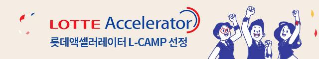 롯데액셀러레이터 L-CAMP 선정