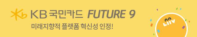 KB국민카드 future 9 미래지향적 플랫폼 혁신성 인정!