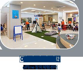 아자스쿨 | offline 체험학습플랫폼