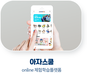 아자스쿨 | online 체험학습플랫폼